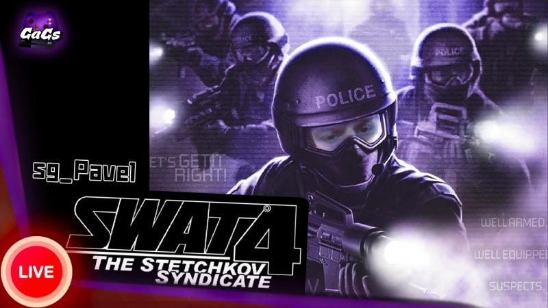 КОКОСИН СИНДИКАТ SWAT 4 The Stetchkov Syndicate