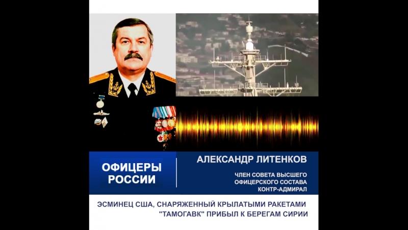 Адександр Литенков эсминец США подошел к берегам Сирии