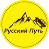 Русский путь. Джип туры и путешествия.