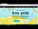 RJC 2018, обзор сайта