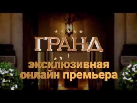 Отель Гранд Лион 1 сезон 2 трейлер Знакомство со Львом