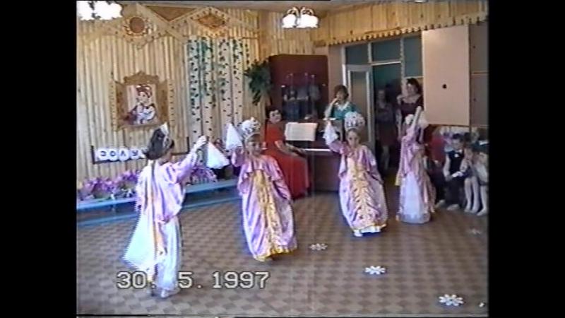 Часть 3 Выпускной в детском саду №1 Карамель 1997 г