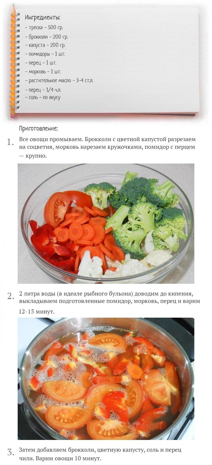 Рыбный суп с брокколи и цветной капустой, изображение №2