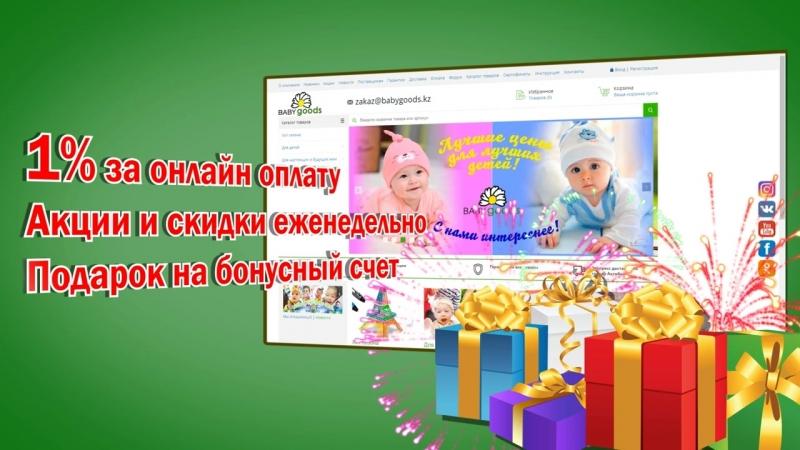 Babygoods_ролик