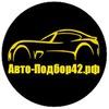 Авто-Подбор42.рф - подбор автомобилей в Кузбассе