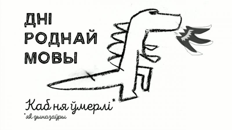 Дні роднай мовы з «Арт Сядзібай»