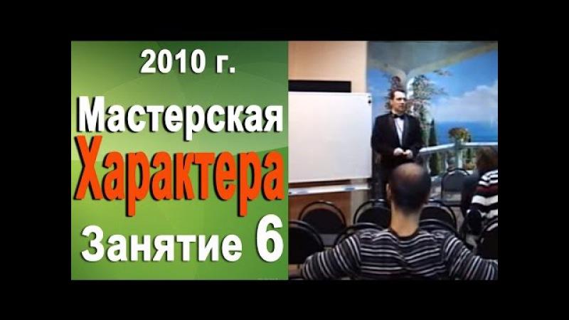 Как стать успешным Мастерская характера 2010г 6 Норбеков Деменьшин