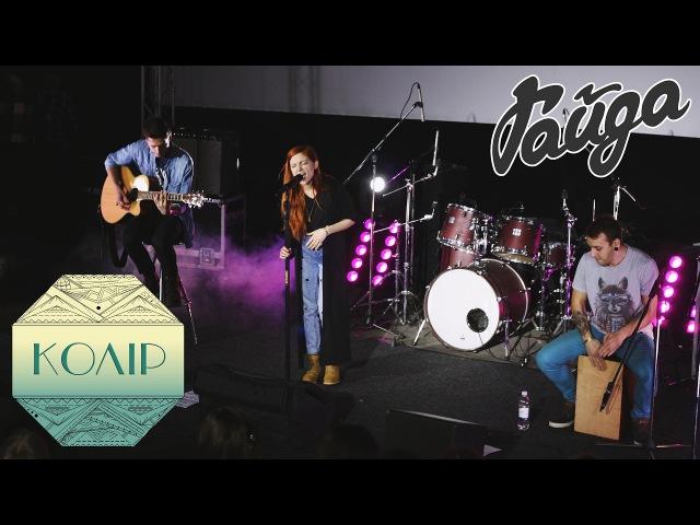 Колір - ГайдаФест (live, Черкаси, 28.01.17) 1080p