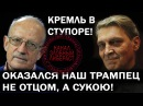 Пионтковский и Невзоров - ЗА ГОЛОВУ СКАЗАВШЕГО ОН НАШ! НАЗНАЧЕНА НАГРАДА! 19 февр