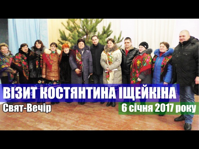 СВЯТ ВЕЧІР Іщейкін
