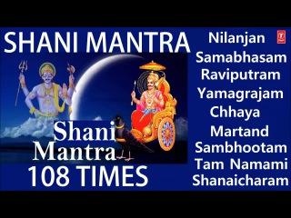 Nilanjan Samabhasam Mantra 108 times By Hemant Chauhan l Shani Jayanti Special
