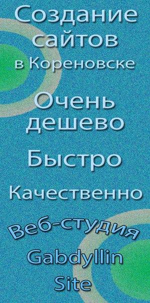 Создание сайта в кореновске сделать сайт интернет магазин самостоятельно бесплатно