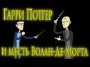 Гарри Поттер и месть Волан-де-Морта