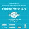 Дизайн Конференция 2017