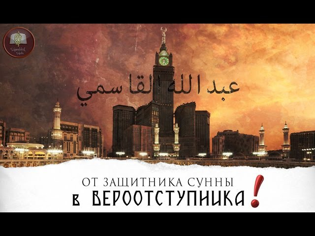 От защитника Сунны в вероотступника Шейх Мухаммад ибн Хади ᴴᴰ