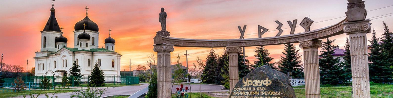 Группа храма Архистратига Михаила с.Урзуф | ВКонтакте