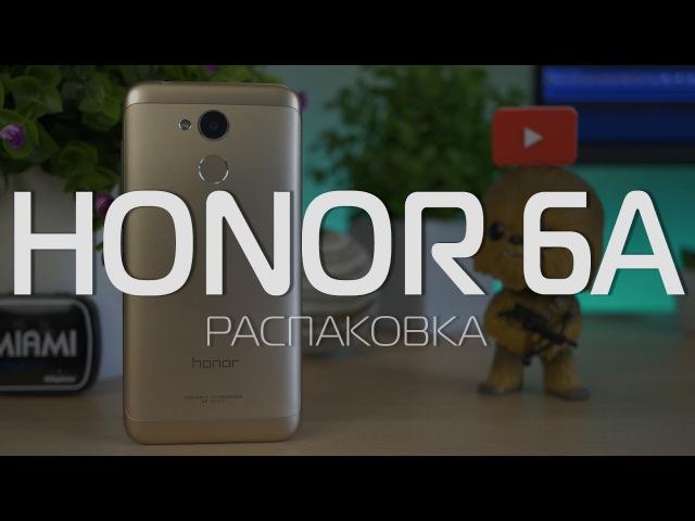 Huawei Honor 6a распаковка бюджетного камерафона