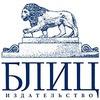 Издательство БЛИЦ