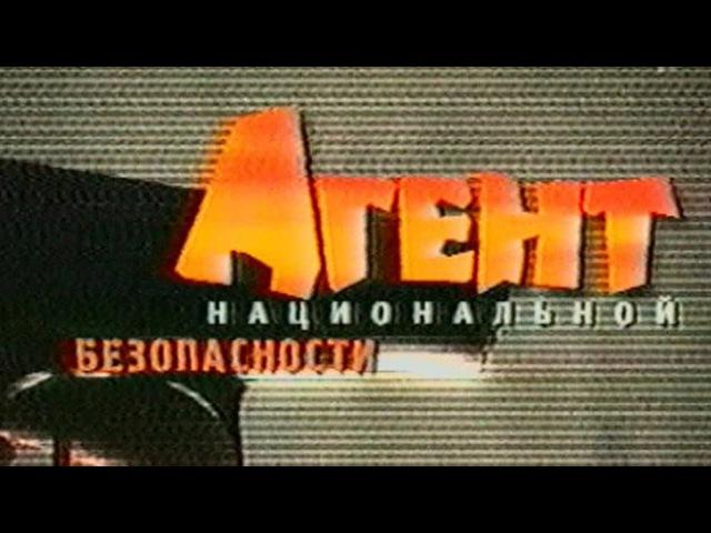 Агент национальной безопасности Заставка Первый 2005