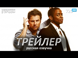 Ясновидец / Psych (1 сезон) Трейлер (ТВ3) HQ 720