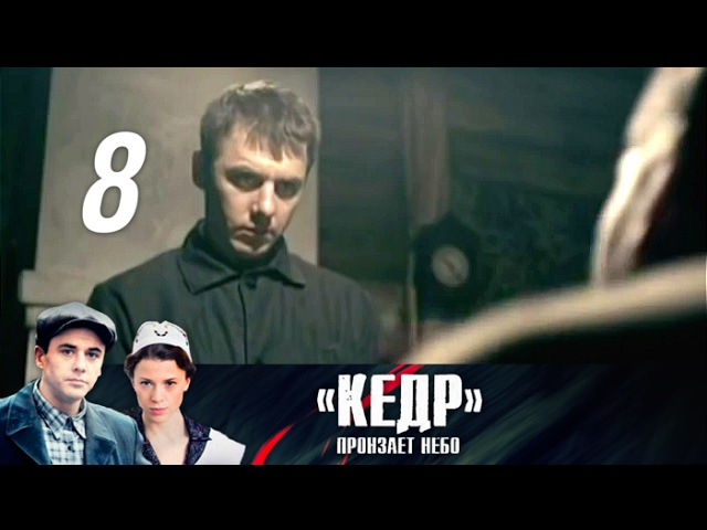 Кедр пронзает небо Серия 8 2011 @ Русские сериалы