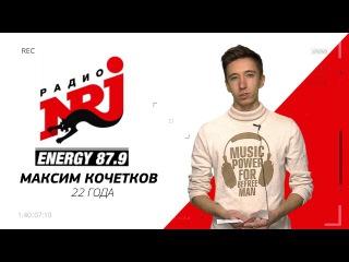 Кастинг NRJ  Максим  Кочетков