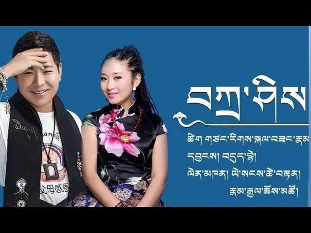TIBETAN NEW SONG 2017 ༼ བཀྲ་ཤིས། ༽ BY NAMGYAL CHOTSO YISANG TSETEN 2017