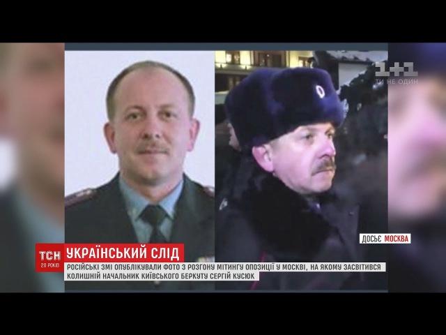 У Москві на розгоні мітингів засвітився екс-беркутівець Кусюк