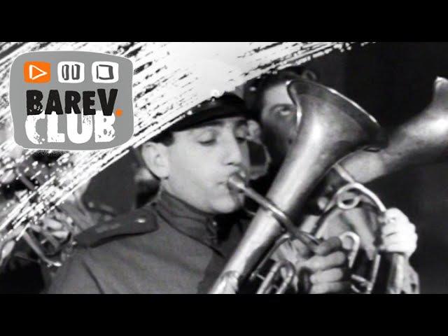Парни музкоманды Նվագախմբի տղաները Арменфильм 1960 г армянский язык
