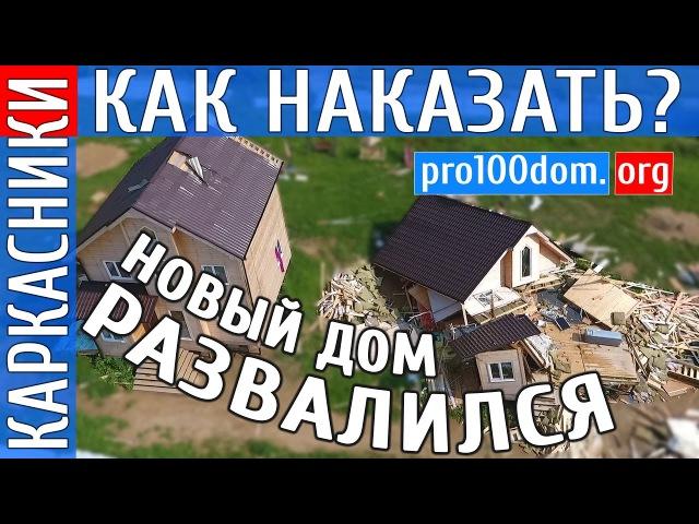 Ошибки при строительстве дешевых каркасных домов!