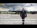 Президент Путин принял решения издать 100 томник документов по работе ГКО 1941 1945
