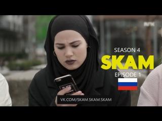 SKAM / СКАМ 4 сезон 1 серия (русская озвучка)