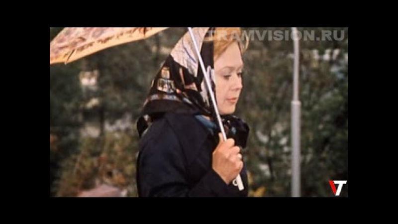Светлана Немоляева О мой застенчивый герой (хф Служебный роман, 1977 г)