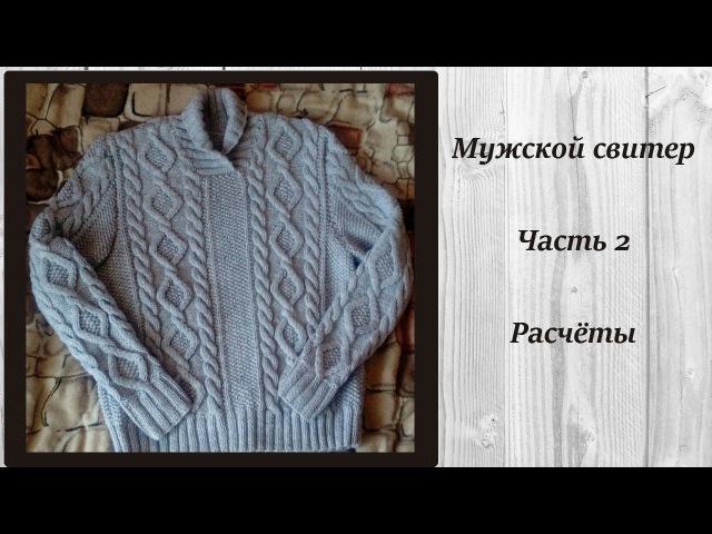 AlinaVjazet мужской свитер МК Часть 2 Расчеты