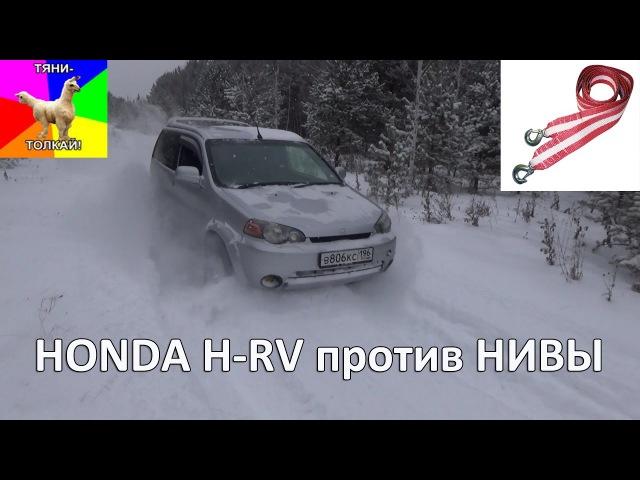 Honda HR V против Нивы АвтоФормула 4х4