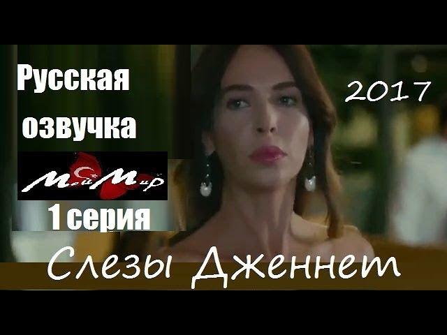 Слезы Дженнет / Cennet in Gozyaslari 1 серия русская озвучка 2017
