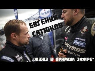 2ух кратный Рыбак России - Евгений Сатюков, в прямом Эфире !