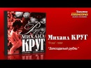Михаил Круг - Запоздалый рубль (Audio)
