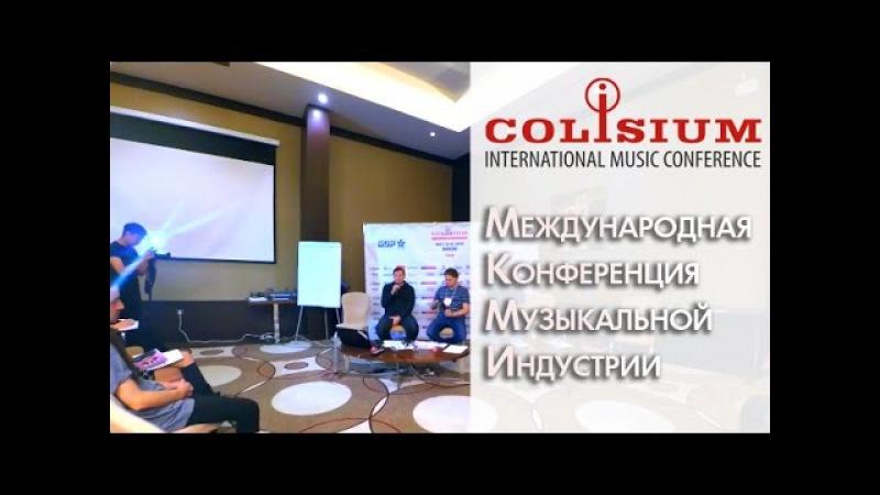 Международная конференция музыкальной индустии