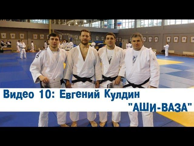 Видео 10 Евгений Кулдин Работа ногами АШИ ВАЗА