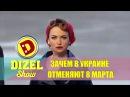 Дизель шоу - отмена 8 марта в Украине Дизель студио, Украина