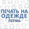 Печать на одежде футболке, толстовке Пермь