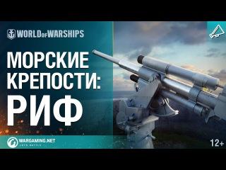 Морские крепости. Форт Риф [World of Warships]