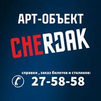 "Логотип Арт-объект ""ЧЕРДАК"" (г.Иваново)"