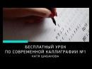 БЕСПЛАТНЫЙ УРОК КАЛЛИГРАФИИ урок 1