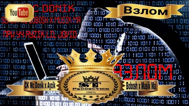 CK Mc Donik ft SeVeR Pro Musik Ma x Bobosh при уч Ayzik lil Jovid Взлом 2017