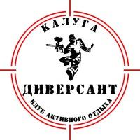 Логотип ДИВЕРСАНТ - Клуб активного отдыха г. Калуга