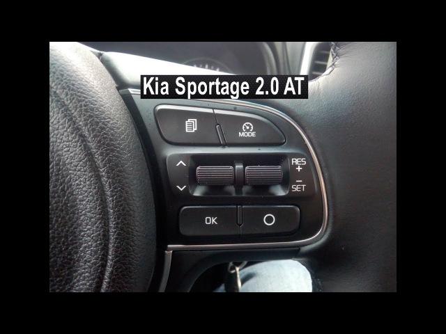 Kia Sportage круиз контроль и ограничитель скорости