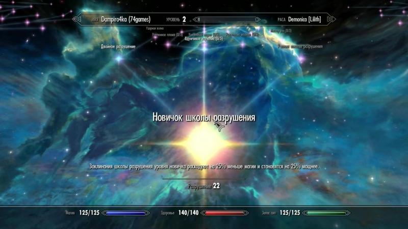 Skyrim Redone_ __ Демоника В Мире Скайрима - Начало - __ (Маг
