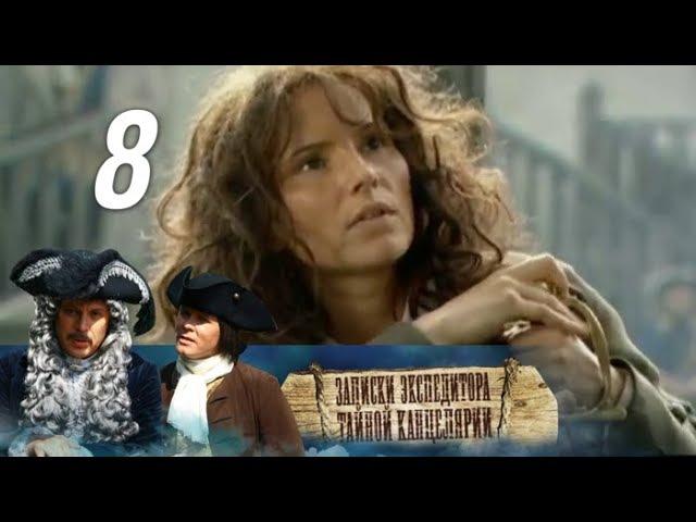 Записки экспедитора Тайной канцелярии 1 сезон Пираты 8 серия 2010 История @ Русские сериалы